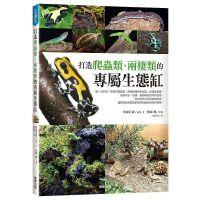现货 打造爬虫类 两栖类的专属生物缸 港台正版 松�@� 生态科普 百科知识 繁体中文