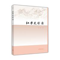 【包邮】红学史谫论 王人恩 9787040474541 高等教育出版社教材系列