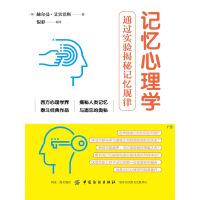 记忆心理学:通过实验揭秘记忆规律