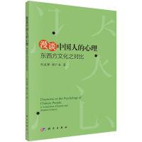 漫谈中国人的心理:东西方文化之对比