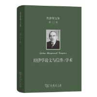 凯恩斯文集 第11卷 经济学论文与信件:学术