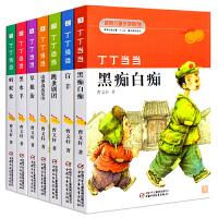 曹文轩系列儿童文学 全套7册丁丁当当纯美小说 四年级课外书必读 五年级课外书籍