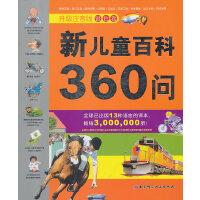 【旧书二手书8新正版】 新儿童百科360问升级注音版 银色卷 9787530448762 哈瑞