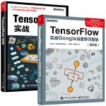 TensorFlow实战+TensorFlow:实战Google深度学习框架(第2版)全2册TensorFlow从入门