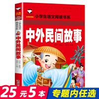 [任选8本40元]中外民间故事儿童彩图注音版 小学生低年级课外阅读读物