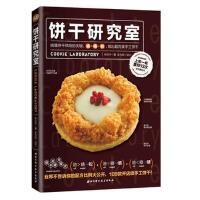 【二手旧书九成新】饼干研究室:搞懂饼干烘焙的关键,油+糖+粉,做出超手工饼干 林文中 9787530482513 北京