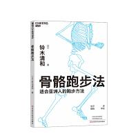 骨骼跑步法 �m合��洲人的跑步方法 �椴煌�身材的人 更省力 更不容易受��的跑步方案 �\�咏∩� 跑步��籍