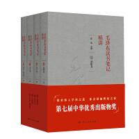 毛泽东读书笔记精讲(平装)