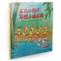 五只小鸭子不想上幼儿园(五只小鸭子系列入园准备心理安抚绘本)中英双语精装