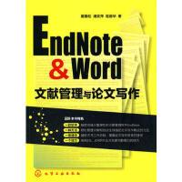 【二手书8成新】EndNote & Word文献管理与论文写作 童国伦,潘奕萍,程丽华 化学工业出版社