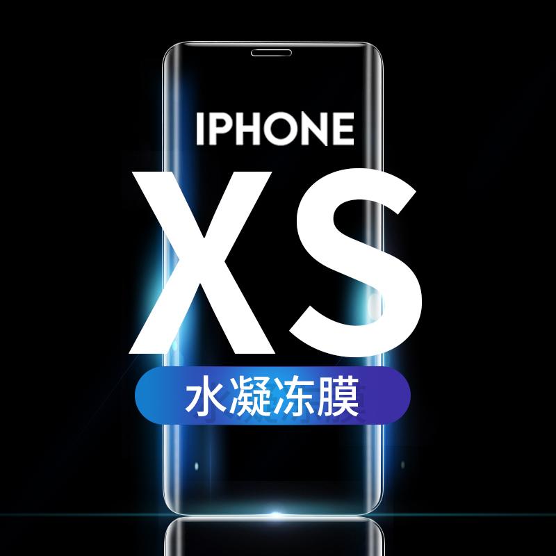 苹果iPhone X钢化膜iPhonex水凝高清全覆盖Xs Max手机贴膜6.1抗蓝光手 *iPhone Xs Max【(背膜)高清】水膜v