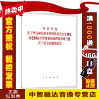 十九届四中全会决定 单行本 关于坚持和完善中国特色社会主义制度推进国家治理体系和治理能力现代化若干重大问题的决定