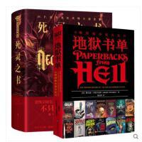 正版 地狱书单+死灵之书 共2本 格雷迪 洛夫克拉夫特 他们违背了所有的文学规律 只尊重一条 永远有趣 踏上一场灵魂激