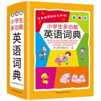 小学生多功能英语词典 彩图版 小开本 学生专用辞书工具书