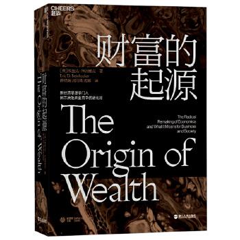 """财富的起源 物联网时代的《国富论》!21世纪的""""亚当·斯密""""埃里克·拜因霍克重磅力作!财富是什么? 财富是如何产生的?如何创造更多的财富?一本书回答关于财富的终极问题!张瑞敏、沈联 涛、何帆、布莱恩·阿瑟诚意推荐"""
