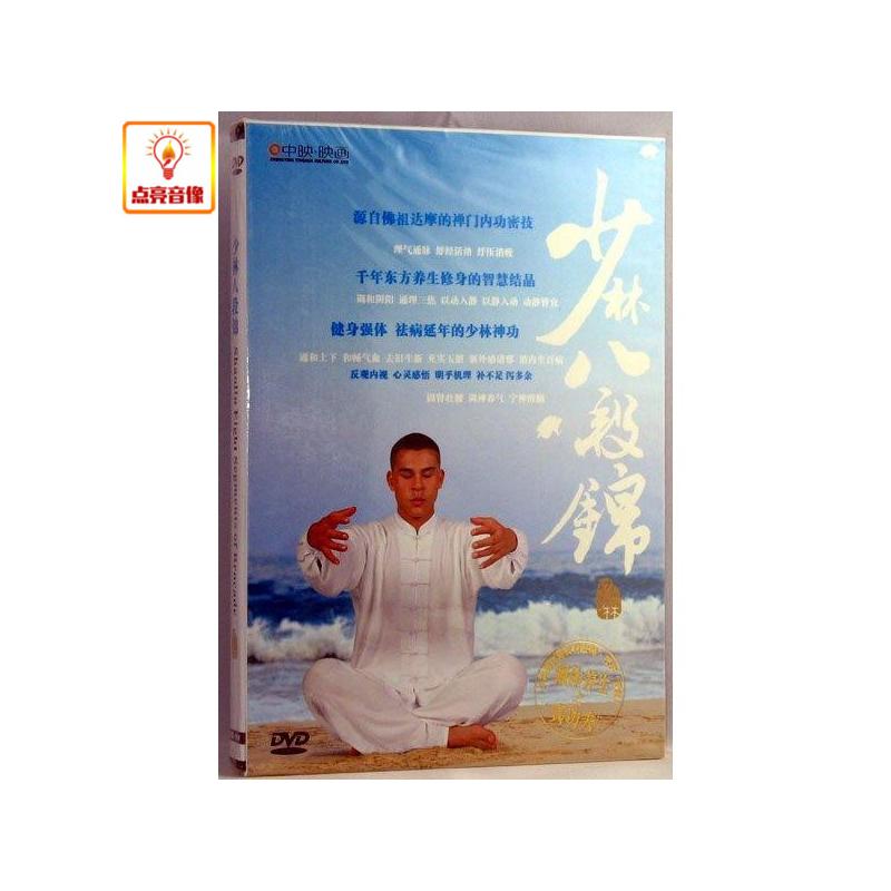 百科音像少林八段锦DVD 光碟-专辑CD唱片原装正版 当天发货