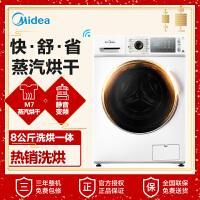 美的MD80-11WDX 8公斤全自动洗烘一体滚筒洗衣机变频智能 家用 白色 精智洗烘,衣干即停