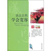 【旧书二手书8新正版】 感恩自然学会宽容  9787560152684 王龙君 吉林大学出版社