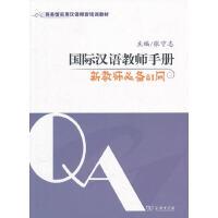 国际汉语教师手册:新教师必备81问 张宁志 商务印书馆