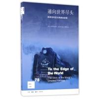 通向世界尽头(跨西伯利亚大铁路的故事)/新知文库不以定价销售已售价为准介意者无购