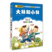 大林和小林(彩图注音版)小学生语文新课标必读丛书