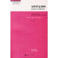 【二手旧书9成新】为世界定规则:全球政治中的国际组织 (美)巴尼特,(美)芬尼莫尔;薄燕 9787208085015