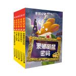 老鼠记者全球版 礼盒装 第四辑 (31-35)