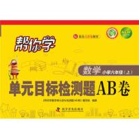 帮你学数学单元目标检测题AB卷(小学六年级上)配合北京版教材 9787110087015 科学普及出版社 《帮你学数学单