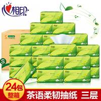 心相印抽纸茶语24包整箱家庭装餐巾纸心心相印婴儿可用卫生面巾纸
