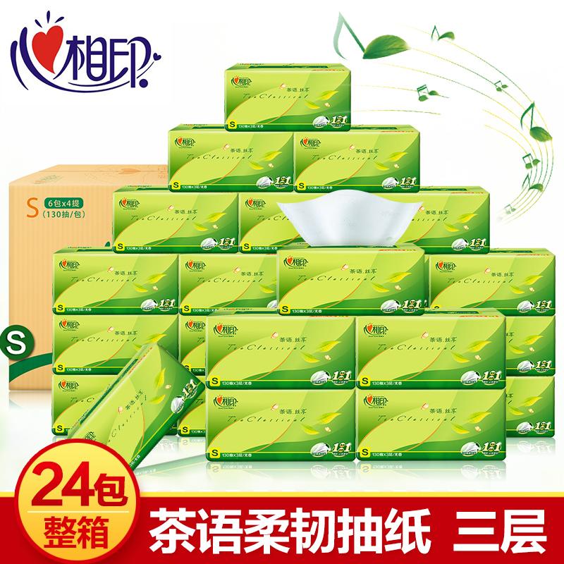 心相印抽纸茶语24包整箱家庭装餐巾纸心心相印婴儿可用卫生面巾纸茶语丝享 无香 24包