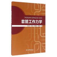 【正版二手书9成新左右】套管工作力学 林元华 石油工业出版社