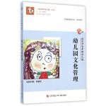 幼儿园文化管理(保定市青年路幼儿园)/中国著名幼儿园丛书