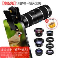 手机相机镜头单反外接拍照九合一套装望远镜拍摄通用外置摄像头鸽子拍眼高清外投广角微距鱼眼长焦