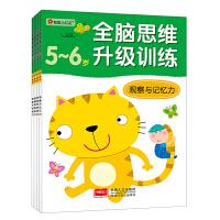 全脑思维升级训练5-6岁(全4册)