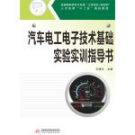 汽车电工电子技术基础实验实训指导书