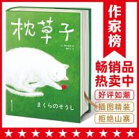 枕草子(新版未删节《枕草子》!免费赠送植物图册!日本文学史里程碑杰作!风从哪页吹起,便从哪页读起!)作家榜经典文库
