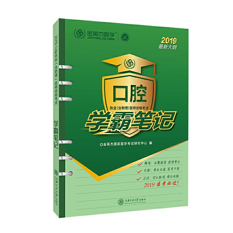 口腔执业(含助理)医师资格考试学霸笔记
