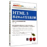 HTML5移动Web开发实战详解/Web开发典藏大系