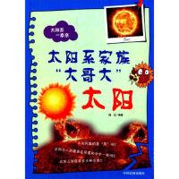 """太阳系一家亲 太阳系家族""""大哥大"""":太阳"""