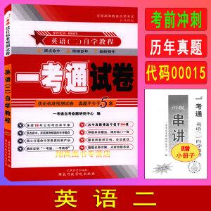备考2021 自考00015 0015 英语二 一考通试卷 附自学考试历年真题赠考点串讲小抄小册子掌中宝