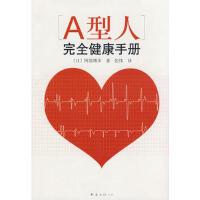【二手书8成新】A型人完全健康手册 (日)阿部博幸;张伟 南海出版公司