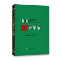 中国茶业年鉴(2017)(精)不以定价销售已售价为准介意者无购