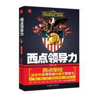 西点领导力启航著西点军校送给领导者的企业管理书经管励志企业管理一般管理学正版图书籍北京理工大学出版社
