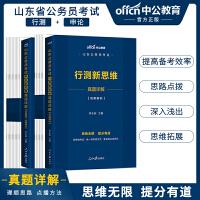 中公教育2020山东公务员考试:新思维真题详解(申论+行测) 2本套