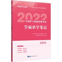 2022全国护士执业资格考试:学霸串学笔记 中公教育