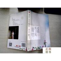 【二手旧书9成新】爱情的开关