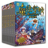 魔法学校(新版套装全8册)