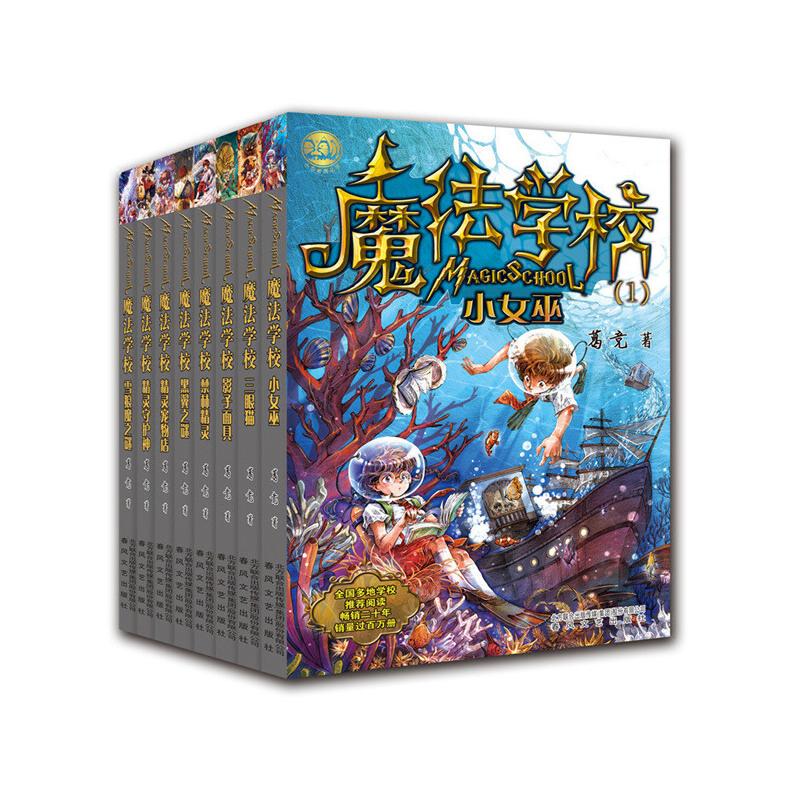 """魔法学校(新版套装全8册) 中国版的""""哈利波特"""",全国多地学校推荐阅读,畅销近二十年,销量过百万册。"""