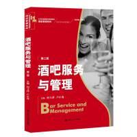 酒吧服务与管理(第二版)(21世纪高职高专规划教材・酒店管理系列;校企合作开发教材)