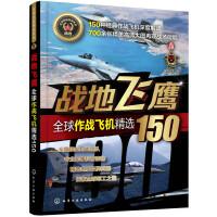 全球武器精选系列--战地飞鹰――全球作战飞机精选150